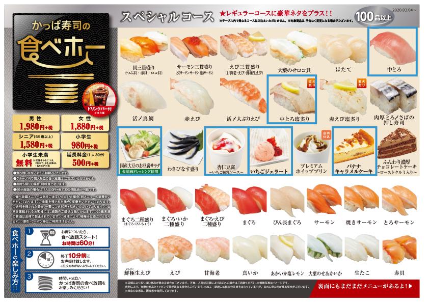 寿司 メニュー かっぱ