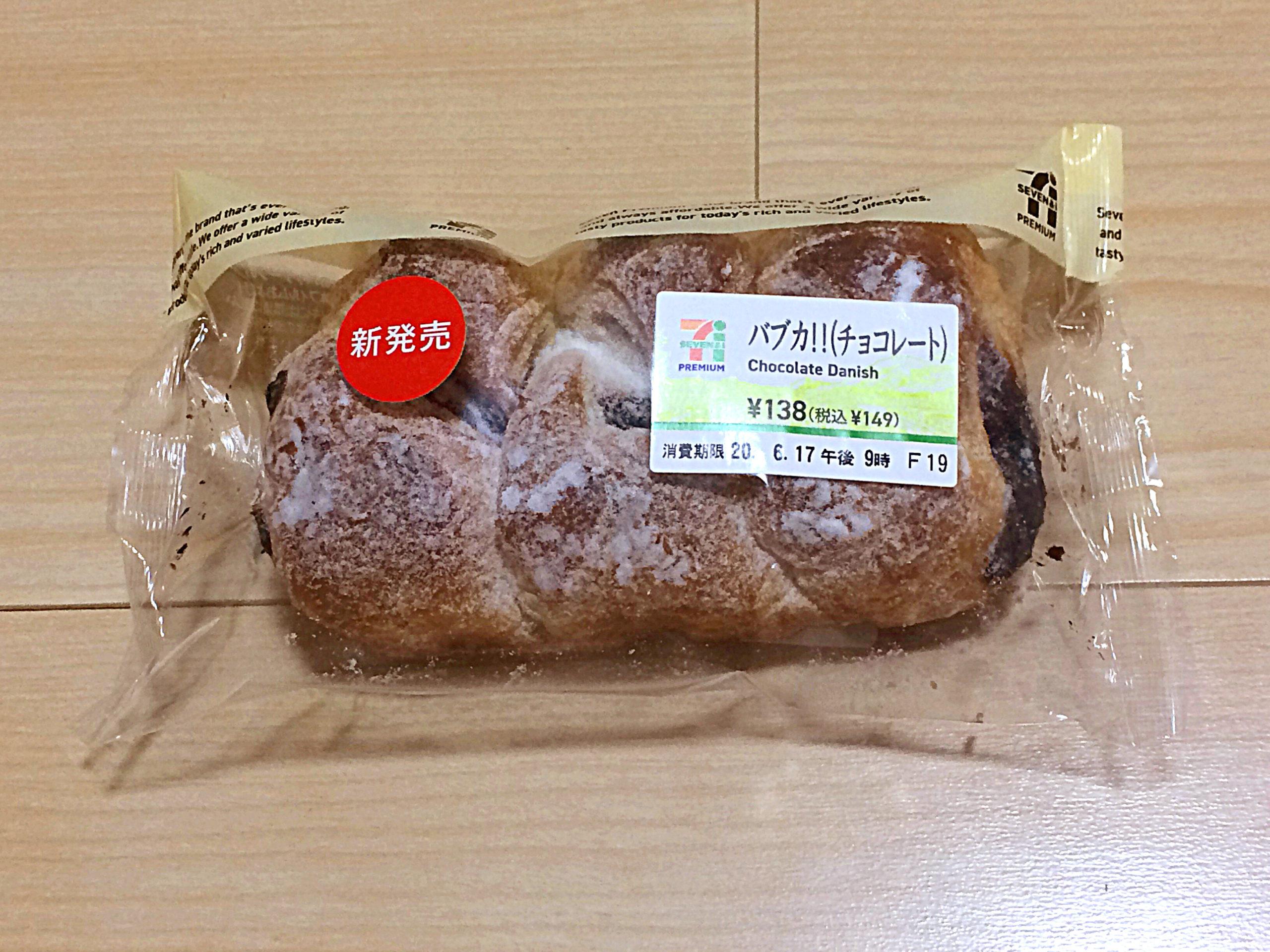 パン セブン チョコ