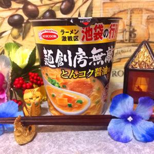 麺創房無敵家とんコク醤油味ラーメン