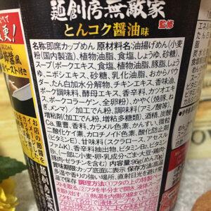 麺創房無敵家とんコク醤油味ラーメンの原材料