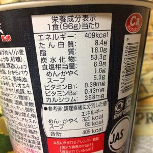 麺創房無敵家とんコク醤油味ラーメンの栄養成分表示