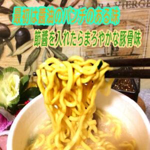 麺創房無敵家とんコク醤油味ラーメンの麺