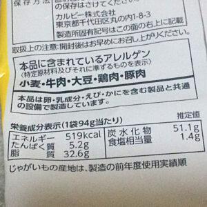 バーベQ味のポテトチップス(ブラックペッパー+)のカロリー