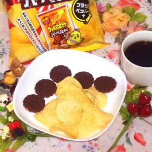 バーベQ味のポテトチップス(ブラックペッパー+)実食
