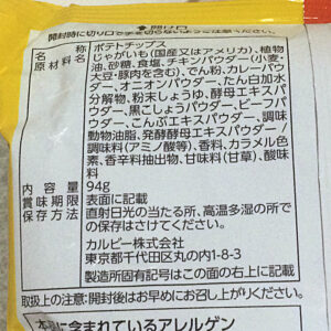 バーベQ味のポテトチップス(ブラックペッパー+)の栄養成分表示
