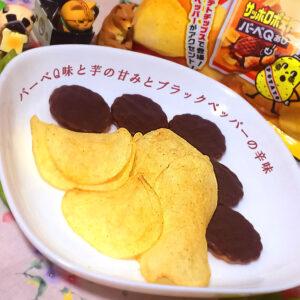バーベQ味のポテトチップス(ブラックペッパー+)のレビュー