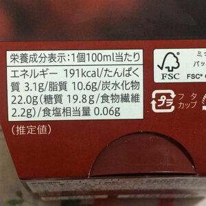 セブンプレミアム 生チョコアイス(2021/9/20発売)カロリー