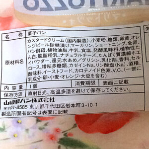 マリトッツォ(カスタードホイップ)山崎製パンの原材料 2021/10/7