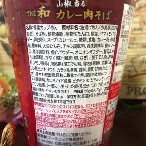 THE和 山椒香るカレー肉そば[エースコック]の原材料 2021/10/4発売