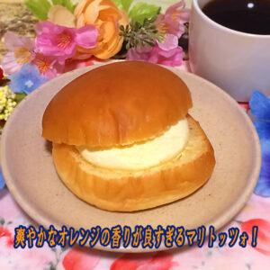 マリトッツォ(カスタードホイップ)山崎製パンのレビュー 2021/10/7
