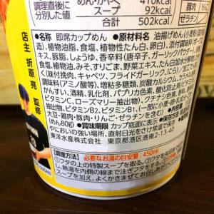 マルちゃん ハイパーファットン スタミナにんにくん 原材料1 2021年9月28日発売