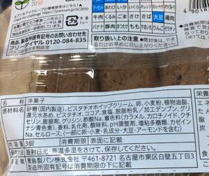 ピスタチオクリームオムレットの原材料 セブンプレミアム 2021/9/27発売